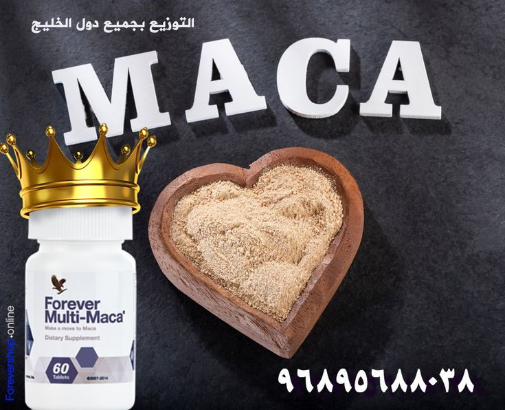 منتج ملتي ماكا منتج لرفع مستوي القدرة الجنسية والخصوبة ودعم صحة البروستاتا تخلص من مشكلاتك الجنسية للمزيد زيارة موقعن Forever Living Products Multi Maca Maca