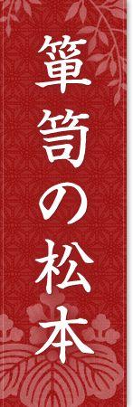 桐箪笥(桐たんす)の製造販売・修理は箪笥の松本