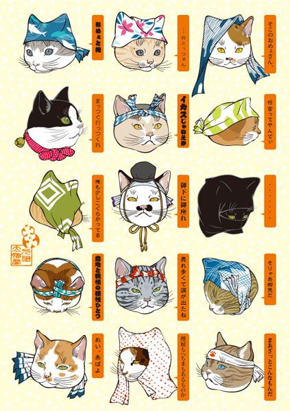 Edo words of cat - From the online portfolio (on Loftwork) of Japanese artist Ganso futonekodou who often draws cats