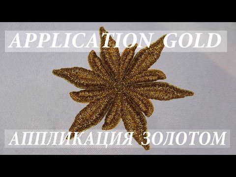 ВЫШИВКА ПО НАСТИЛУ из веревки \ GOLDWORK: Embroidery on decking rope - YouTube