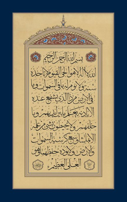 Desertrose ayat al kursi the throne verse Calligraphy ayat