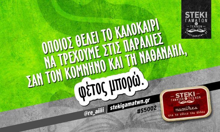 Όποιος θέλει το καλοκαίρι @re_aiiii - http://stekigamatwn.gr/s5002/