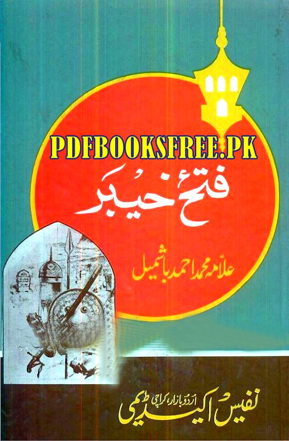 Learn English in Urdu Conversation PDF Book in 2019 ...