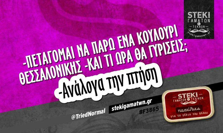 -πετάγομαι να πάρω ένα κουλούρι Θεσσαλονίκης  @TriedNormal - http://stekigamatwn.gr/f3865/