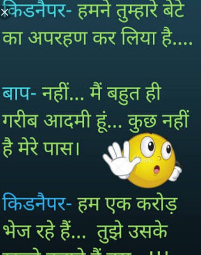 Best Jokes Comedy Husband Wife Quotes And Riddles Hilarious Funny For Friends Latest Kids In Hindi In 2020 Funny Joke Quote Funny Status Quotes Funny Science Jokes