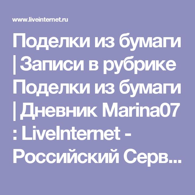 Поделки из бумаги   Записи в рубрике Поделки из бумаги   Дневник Marina07 : LiveInternet - Российский Сервис Онлайн-Дневников