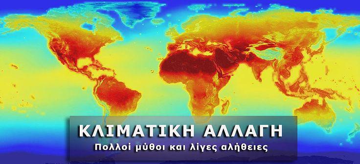 Κλιματική αλλαγή: Πολλοί μύθοι και λίγες αλήθειες… ΕΞΑΙΡΕΤΙΚΟ!!!
