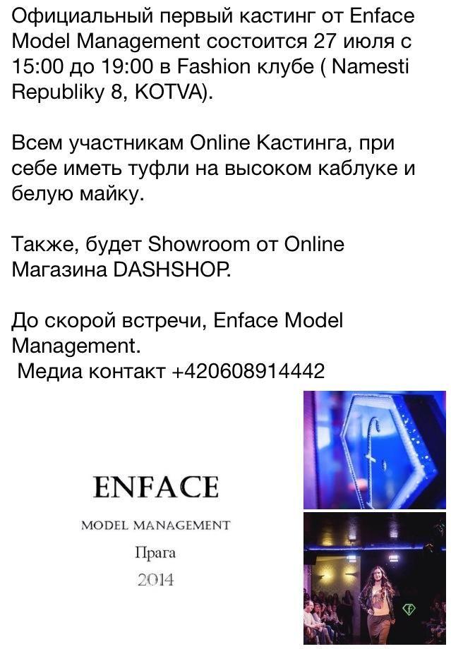 Upcoming Casting Praha 2014 www.faceavenueinc.com