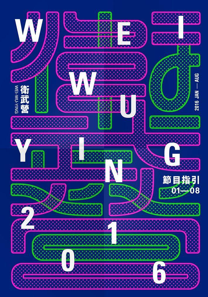 Poster / 衛武營2016半年刊   Onion Design Associates