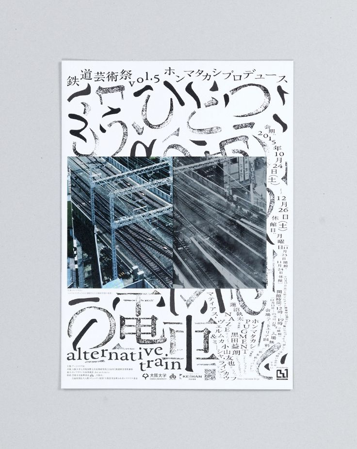 designeverywhere: Alternative Train - Visualgraphc