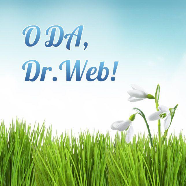 Новый конкурс конкурсе хокку «О да, Dr.Web!».  Присылайте свои трехстишия о том, почему вы пользуетесь антивирусом Dr.Web, и получайте в подарок Dr.Web-ки и свой любимый антивирус Dr.Web!  А еще есть возможность попасть на страницы книги - по результатам конкурса будет издан сборник, в который войдут лучшие стихотворения наших клиентов. http://www.drweb.ru/oda_drweb/  #antivirus #drweb