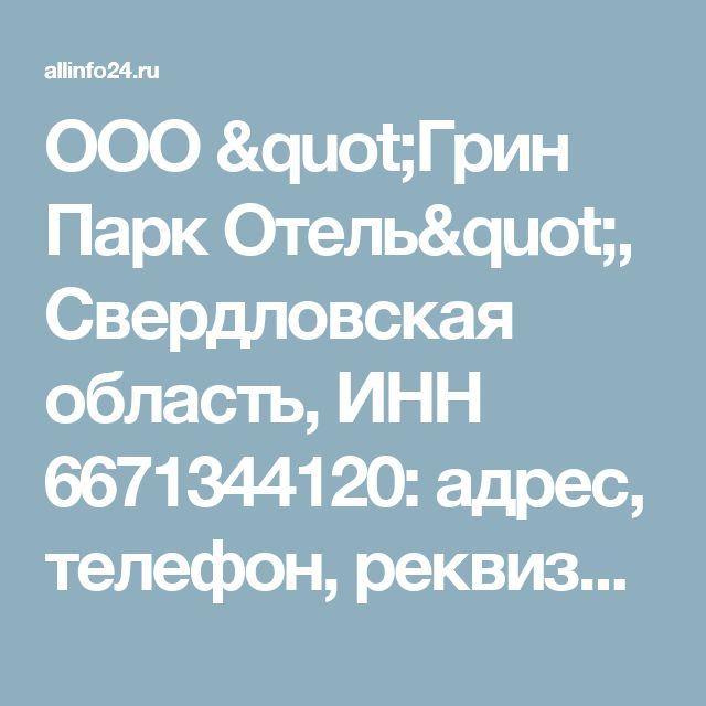 """ООО """"Грин Парк Отель"""", Свердловская область, ИНН 6671344120: адрес, телефон, реквизиты"""