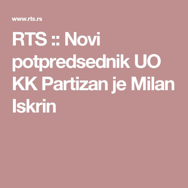 RTS :: Novi potpredsednik UO KK Partizan je Milan Iskrin