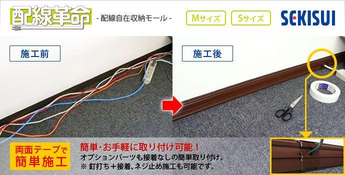 建材屋スタッフゆうこがお薦めする「Net建材屋」のお得な商品: 配線を片付けよう!