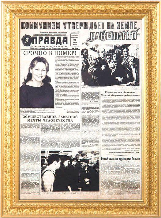 Архивная газета Правда со статьей об имениннице - фото