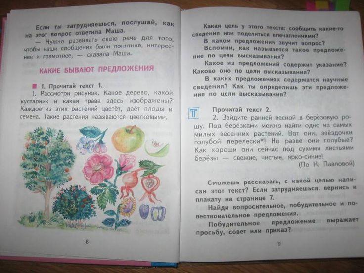 Как сделать домашнюю работу по татарскому языку 5класс
