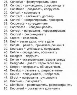 Сто пятьдесят основных глаголов английского в алфавитном порядке. | Английский язык