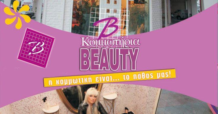 """Η #aboutnet ανέλαβε την καμπάνια #digitalmarketing για την προώθηση των 2 Κομμωτηρίων """"Beauty"""" που βρίσκονται στον Βόλο."""