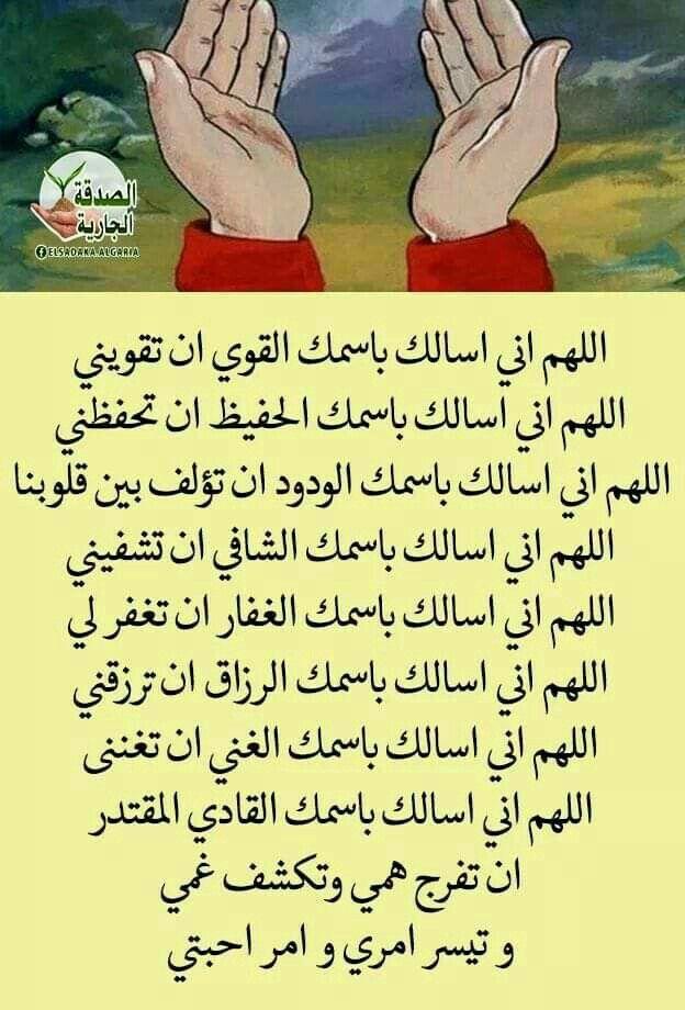 Pin By Nafi On أدعية Pray Quran Quotes Love Islamic Love Quotes Islamic Phrases