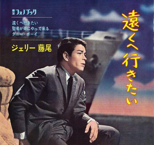[タイトル]東芝フォノブック 遠くへ行きたい【フォノシート】[歌]ジェリー藤尾[製作年]1962[発売元]東芝音楽工業株式会社[盤質状態]B+[ジャケット/ライナー状態]A-[備考/コメント]片面シー…