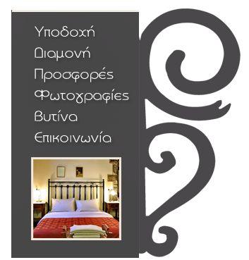 Βυτίνα Ξενώνες - ΑΡΧΟΝΤΙΚΟ ΝΙΚΟΛΟΠΟΥΛΟΥ - Ξενώνες - Βυτίνα διαμονή - Αρκαδία - Παραδοσιακός ξενώνας - Βυτίνα ξενοδοχεία - ΒΥΤΙΝΑ ΞΕΝΩΝΑΣ - ΑΡΚΑΔΙΑ - ΞΕΝΩΝΕΣ ΒΥΤΙΝΑΣ - δωματια - βυτινα διαμονη