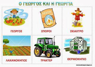 Νηπιαγωγός από τα πέντε...: γεωργός-γεωργικά εργαλεία-γεωργικές εργασίες