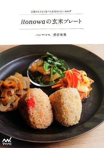 itonowaの玄米プレート ~玄米がもりもり食べられるおいしいおかず~ 渋谷 有美, http://www.amazon.co.jp/dp/4839947244/ref=cm_sw_r_pi_dp_xBxJtb0Y34VDJ