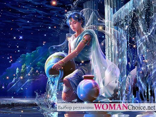 Водолей-женщина
