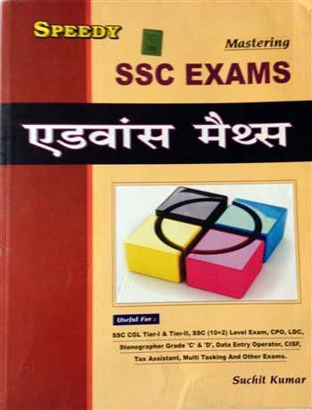 Book for SSC Advanced Maths (for All SSC Exams) By Speedy Publication @ http://mybookistaan.com/books/competitive-exams-books/ssc-exam-books