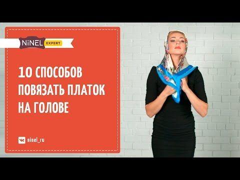 Как завязать платок? 10 способов завязать платок на голове. - YouTube