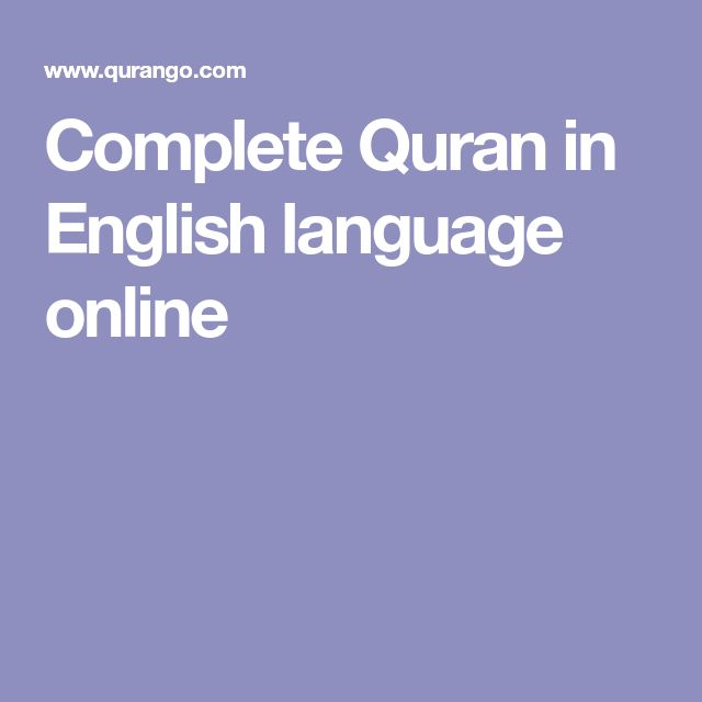 Complete Quran in English language online