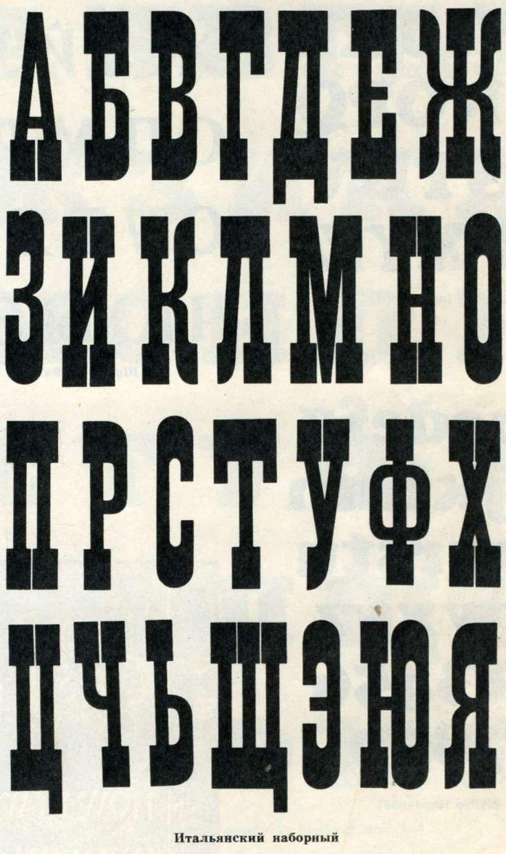 russian cyrillic alphabet