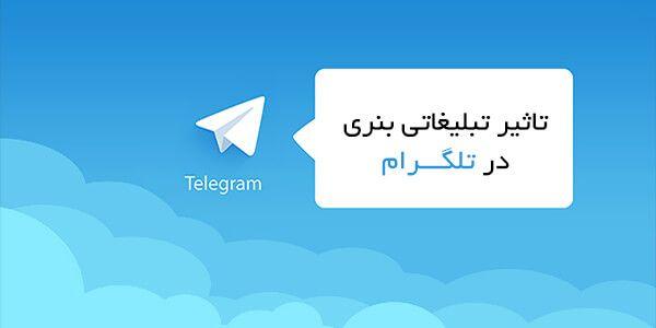 تاثیر تبلیغات از طریق بنر تلگرام #banner #banner_maker# banner_design #banner_designer #taturials_banner #gif #gif_banner #banner_gif #telegram #banner_telegram