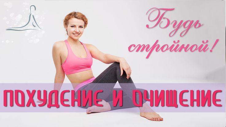 БУДЬ СТРОЙНОЙ! / Дыхательная гимнастика для быстрого ПОХУДЕНИЯ и ОЧИЩЕНИ...
