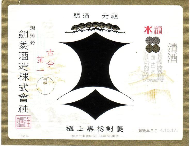 極上黒松剣菱・製造年月日 平成4年10月17日