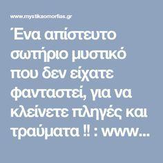 Ένα απίστευτο σωτήριο μυστικό που δεν είχατε φανταστεί, για να κλείνετε πληγές και τραύματα !! : www.mystikaomorfias.gr, GoWebShop Platform