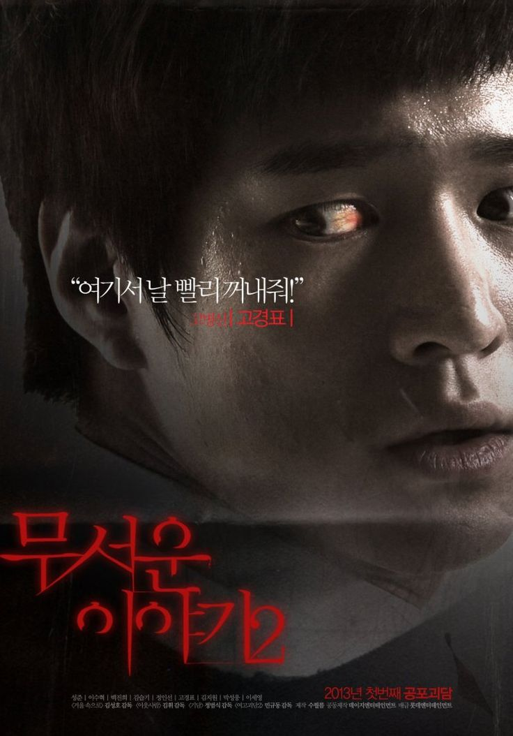 ASKKPOP,DRAMASTYLE Horror Stories 2 ( 2013 Korean Movie) - (English) TYPE5 Horror Stories II (English title)(무서운 이야기 2)is a June 5, 2013 Movie directed by..