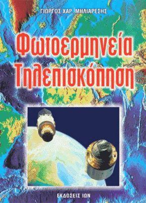 A book of mine in Remote Sensing