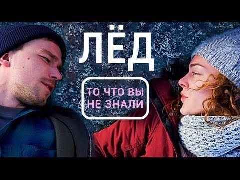 """Фильм ,,лёд"""" - YouTube"""