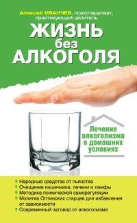Книга Жизнь без алкоголя