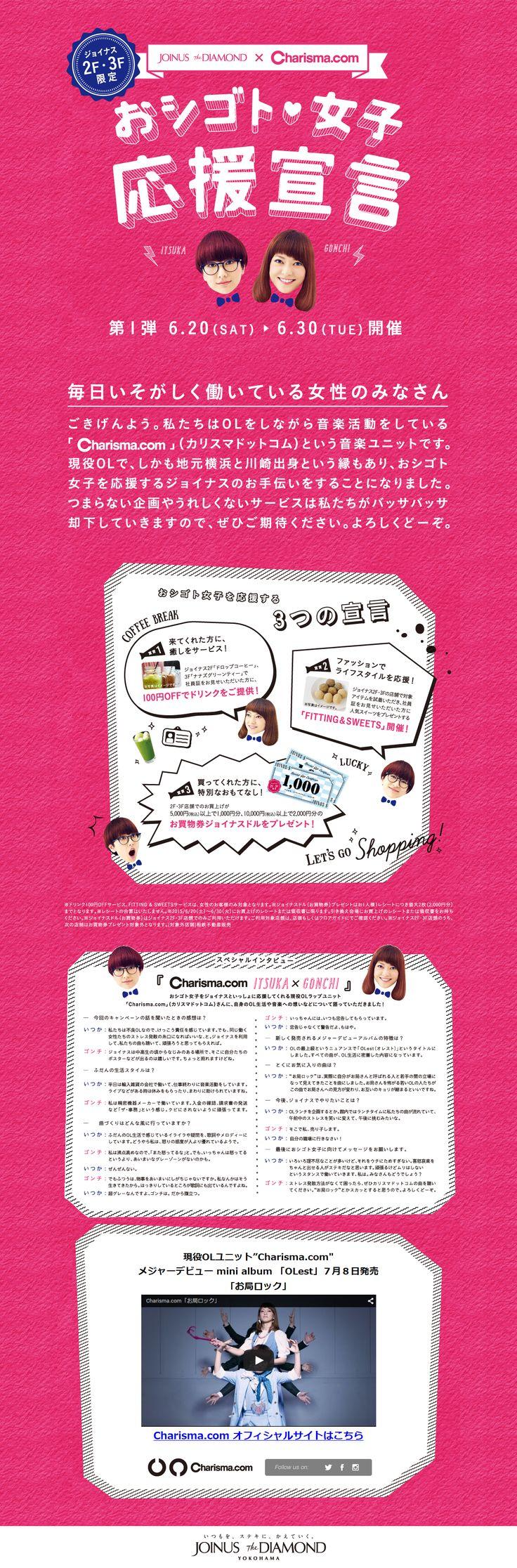 http://www.sotetsu-joinus.com/oshigotojyoshi/