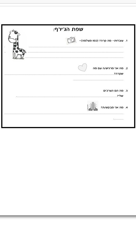 Minimalist Classroom Worksheets ~ Best חינוך יצירתי כיתה ג׳ images on pinterest