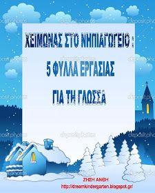 Γλωσσα-Χειμωνας