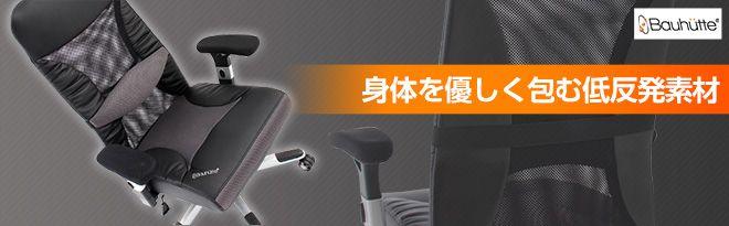 Bauhutteランバーサポート付低反発オフィスチェア BM-38-MF -  座部、ランバーサポートに低反発クッションを採用 デザイン、すわり心地、耐久性を追求したハイパフォーマンスチェア