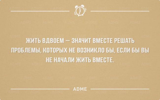 порция жизненного юмора способна скрасить даже самый дурацкий день.  Источник: http://www.adme.ru/svoboda-narodnoe-tvorchestvo/25-atkrytok-o-pravde-zhizni-791360/ © AdMe.ru