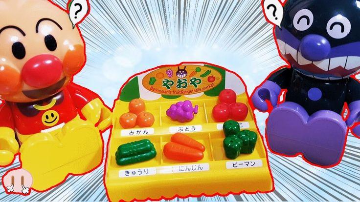 アンパンマン 子供向けアニメおもちゃ バイキンマンのやおやさん お野菜とくだもの みんな分かるかな!? お店やさんごっこ 幼児 キッズ 知育おも...