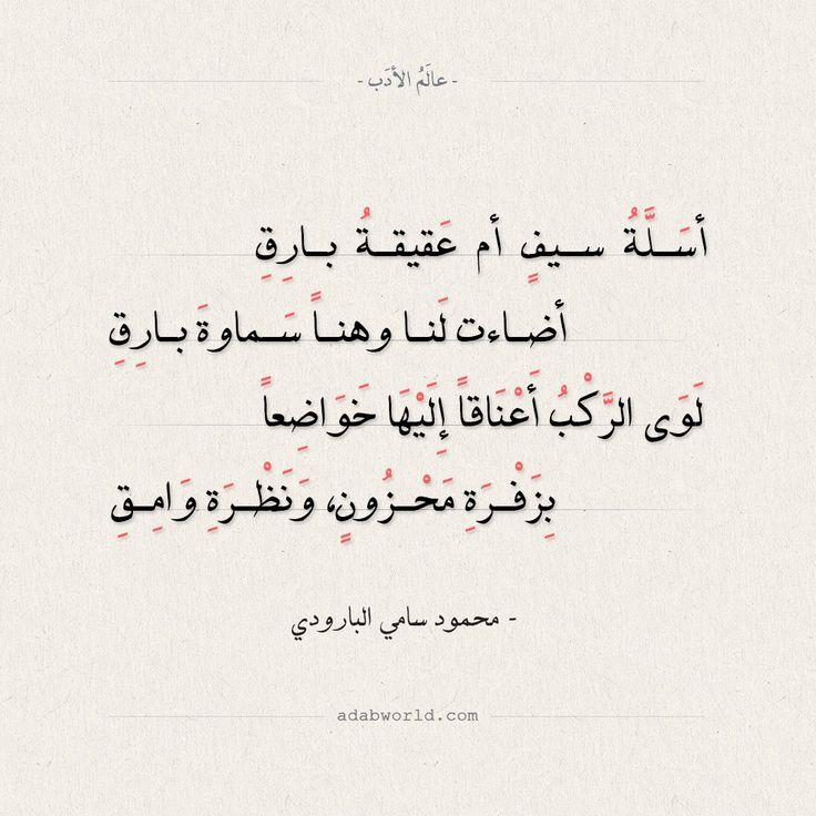 شعر البارودي أسلة سيف أم عقيقة بارق عالم الأدب Math Arabic Calligraphy