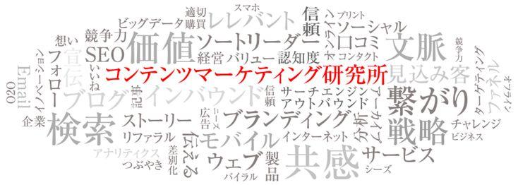 コンテンツマーケティング研究所 by バリュードライブ