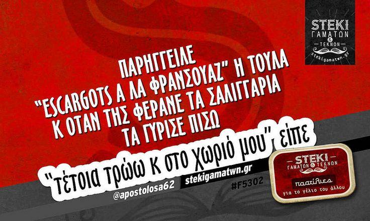 Παρήγγειλε escargots α λα φρανσουάζ @apostolosa62 - http://stekigamatwn.gr/f5302/