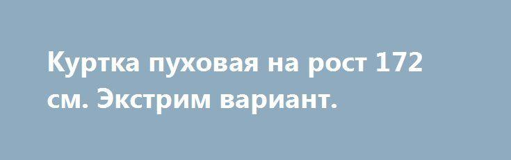 Куртка пуховая на рост 172 см. Экстрим вариант. http://brandar.net/ru/a/ad/kurtka-pukhovaia-na-rost-172-sm-ekstrim-variant/  Индивидуальный пошив.  4-х слойка. Без холодных швов.  На обхват груди 108-116. Обхват куртки 140. Плечо+рукав 78. Длина по спинке 83.  Ткань viva, 100% полиэфир, 65 г/м. Влагостойкая. Не продувается и не дубеет на морозе. Манжеты трико. Плотно обхватывают кисть, но не пережимают. Замок трактор с 2 собачками. Перекрывается 2 планками с утеплителем и продублирован…